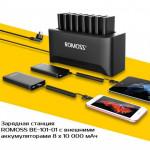 Мобильная зарядная станция Romoss BE-401 8x10000 mAh