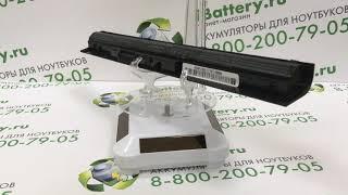 Аккумуляторная батарея для ноутбука HP VI04 2600 mah