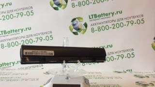 Аккумуляторная батарея для ноутбука Asus A32-X101 2600mah